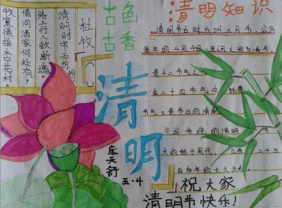 清明节祭奠先烈手抄报