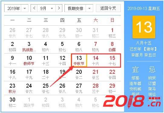 2019中秋节几天假?2019年中秋假期安排_放假信息网图片