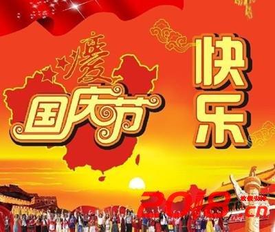 关于国庆节的古诗句